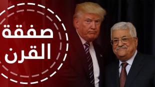 """""""عباس الفاتح"""" يواجه صفقة ترامب الكافر"""