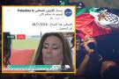 تلفزيون فلسطين يتجاهل دماء الشهداء ويقدم فنون التجميل للنساء
