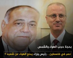 نعم في فلسطين .. رئيس وزراء يمنع الهواء عن شعبه !!