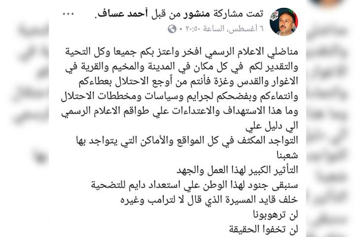 مدير عام تلفزيون فلسطين الرسمي ساقط إملائياً !