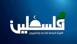 الديمقراطية: على تلفزيون فلسطين الاعتذار