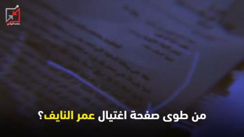 من طوى صفحة اغتيال عمر النايف تفاصيل تعرض لاول مره
