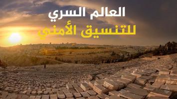 التنسيق الأمني.. الخيانة الفلسطينية المُقنَّعَة