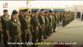 تنظيم جديد على انقاض حركة فتح