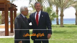 ما سبب تسمية عباس بكرزاي فلسطين ومن سماه