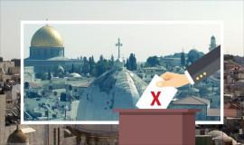 حول المشاركة في الإنتخابات لبلدية القدس