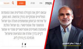 هذا ما يقوله مناحيم كلاين، أحد الإسرائيليين الذين يرفضون تواصل الاحتلال