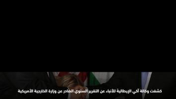 تقرير امريكي صادم يمتدح جهود السلطة الفلسطينة في محاربة المقاومة