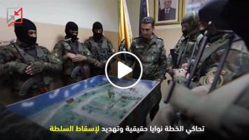 حصري خطة وسيناريو لحماية مقر رئيس السلطة خوف من ثورة شعبية