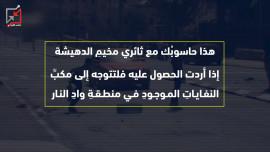 #شاهد : روابي  مخيم الدهيشة حيث يرقص ضابط الشاباك جنوناً