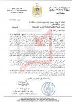 بالوثائق: كيف تراقب السفارات الفلسطينية في الخارج أبناء شعبها