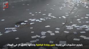قيادات فلسطينية تتلقى تهديدات علنية بعد انتقادها لاداء السلطة والاجهزة الامنية