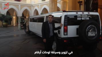 مستغلا منصب اخيه شقيق ماجد فرج يزور لوحات سيارات 160 الف دولار