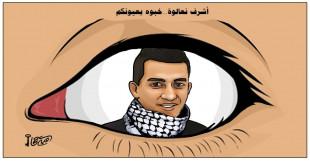 """السلطة تزود """"الشاباك"""" بمعلومات عن المطارد نعالوة"""