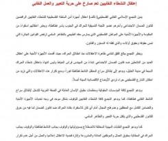 التجمع الإسلامي النقابي يدين اعتقالات السلطة للناشطين
