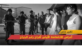 أعراس الانتفاضة الأولى أفراح رغم الجراح