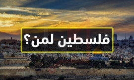 فلسطين لمن؟