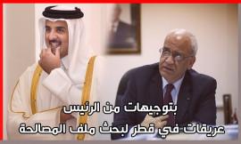 بتوجيهات من الرئيس.. عريقات في قطر لبحث ملف المصالحة