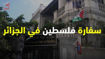 خلافات وابتزاز في سفارة الجزائر