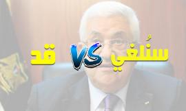 لغة خطاب عباس تُفشي مخططاته الحقيقية