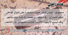 ما تخفيه السلطة.. الاعتداء على منزل  سالم الحمري في بيت ساحور
