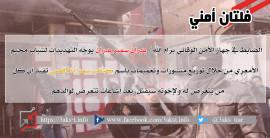 ما تخفيه السلطة عن المواطنين ...همجية ابن المخابرات بدران سمير بدران