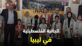 تنازع وتقارير كيدية والخاسر الوحيد هي الجالية الفلسطينية في ليبيا
