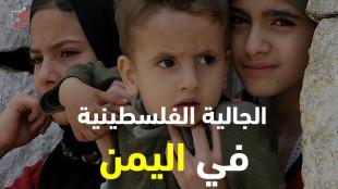 سفارة وإقليم ونثريات ووظائف بدون وظيفة...هذه الحكاية اختصرتها لنا الجالية الفلسطينية في اليمن