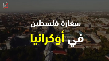 سفارة فلسطين في اوكرانيا مرتع للفساد والتواطئ مع الاحتلال!