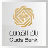 بنك القدس وسياسته المختلفة بين المحافظات