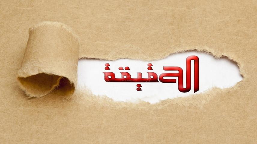 السلطة تحاول بكل قوتها إخفاء الفلتان الأمني