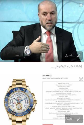 الهباش يرتدي ساعة رولكس ثمنها 47800 $