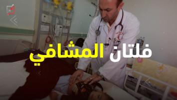 مشافي فلسطين بين مطرقة الاخطاء الطبية وسندان البلطجة ..والمتهم غياب القانون