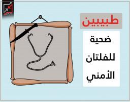 طبيبين ضحية للفلتان الأمني