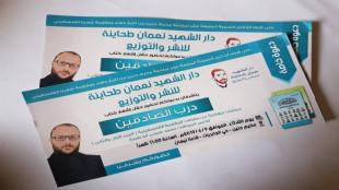 المخابرات تمنع إشهار كتاب عن الأسرى وتصادر نسخه وتعتقل ناشريه