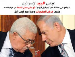 عباس الأفضل والجيد للاحتلال