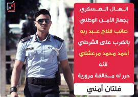 عسكري بلامن الوطني يضرب ضابط مرور