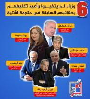 ستة وزراء لم يتغيروا رغم تعاقب الحكومات