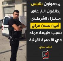 مجهولون بنابلس يطلقون النار على منزل الشرطي أمين حسن فراج بسبب طبيعة عمله في الاجهزة الامنية