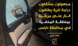 مجهولون يستقلون دراجة نارية يطلقون النار على مركبة بمنطقة المخفية في محافظة نابلس