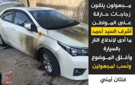 اطلاق النار النار على أشرف السيد أحمد