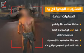 ضابط المخابرات وسام الجمل يضبط بحال سكر