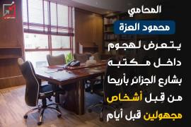 الاعتداء على المحامي محمد العزة داخل مكتبه