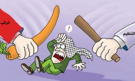 ما التوصية التي رفعتها قيادة غزة لرام الله؟