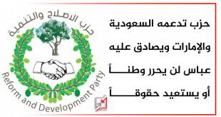 الحزب الجديد المدعوم امراتيا وسعوديا
