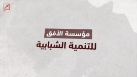 أوكار مخابرات تحت مسمى مؤسسات مدنية عكس التيار يكشفها وينشر أسماء الضباط المشغلين لها