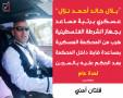 .القبض على العسكري المحتال