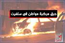مجهولون يحرقون سيارة مواطن ويعتدون على بيته فى سلفيت
