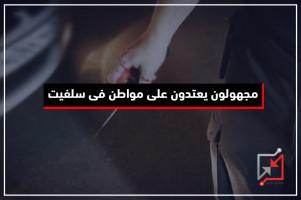 مواطن يتعرض للطعن والشرطة تسجل الحادث ضد مجهول