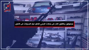 مجهولون يطلقون النار على محلات الرجبي فى الخليل